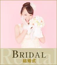 結婚式ブライダル、ドレス