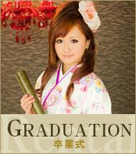 卒業式、袴